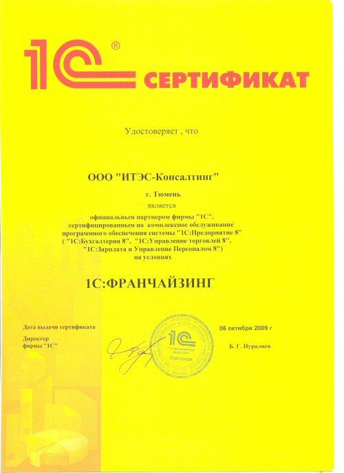 ИТЭС Сертификат 1С